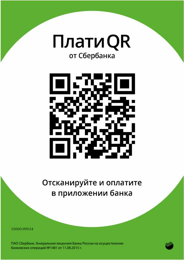 QR код для оплаты через СБЕР