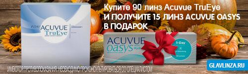 контактные линзы Acuvue