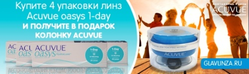 контактные линзы Acuvue Oasys 1 DAY